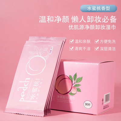 �ż�Դ����жױʪ��ֽ YOUJIYUAN CLEANSING AND MAKE UP REMOVING WIPES
