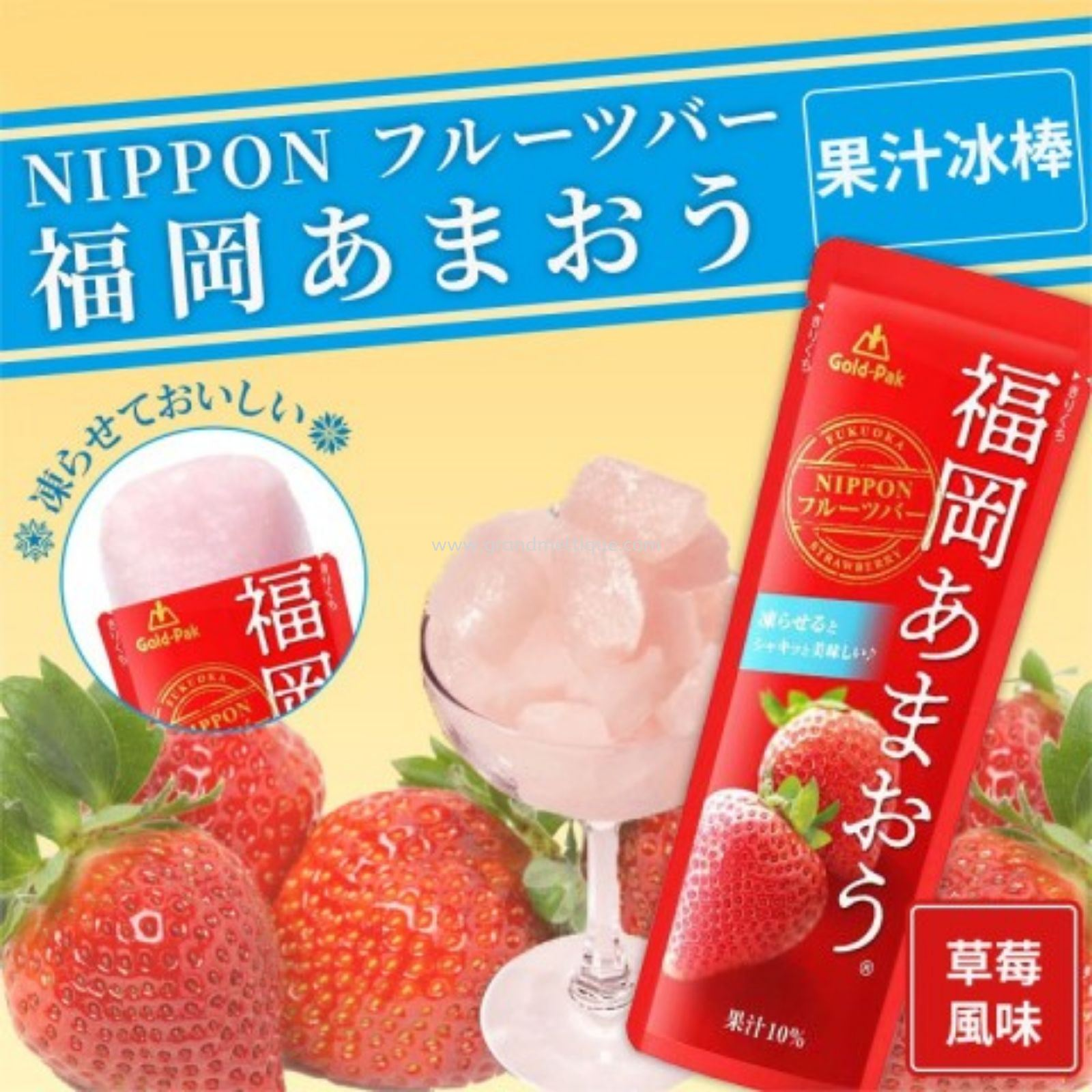 GOLD PAK FUKUOKA AMAOU STRAWBERRY 福草莓冰棒90G