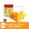 D14-German Butter Cookies 德国牛油曲奇饼 Chinese New Year Cookies