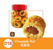 D18-Pineapple Roll 黄梨饼 Chinese New Year Cookies