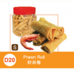 D20-Prawn Roll 虾米卷 Chinese New Year Cookies