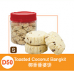 D50-Toasted Coconut Bangkit 椰香番婆饼 Chinese New Year Cookies