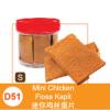 D51-Mini Chicken Floss Kapit 迷你鸡丝蛋片 Chinese New Year Cookies