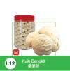 L12-Kuih Bangkit 番婆饼 Chinese New Year Cookies