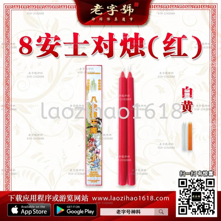 8安士对烛(红) 干蜡烛系列 蜡烛
