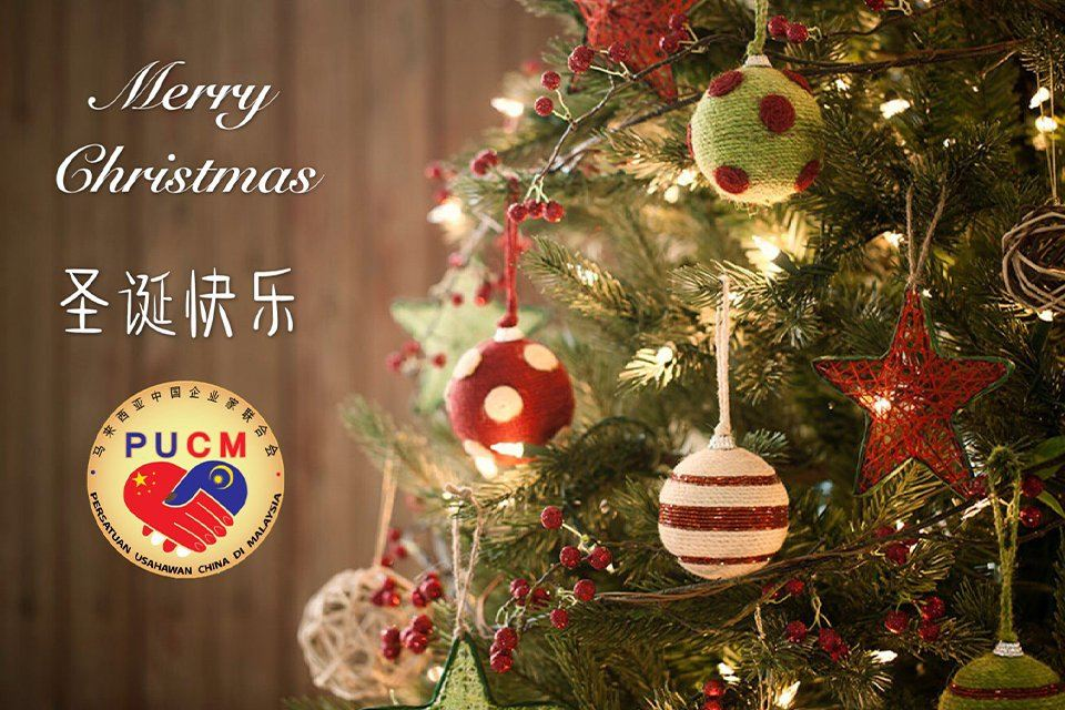 PUCM wish you a Merry Christmas 圣诞节快乐! 本会活动 PUCM Activities