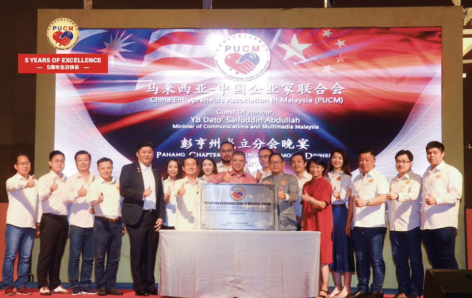 PUCM celebrates its five years of achievement in building bridges between China and Malaysia 本会活动 PUCM Activities