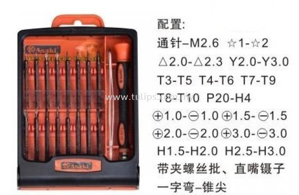 34 Pcs Screwdriver Set