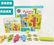 NW3078 Animals Zoo Puzzle Game