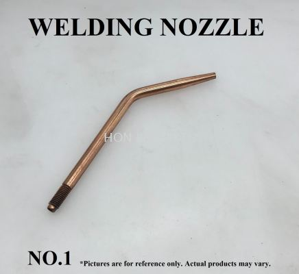 [NO.1] WELDING NOZZLE