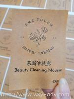 Beauty Cleaning Mousse Label Sticker