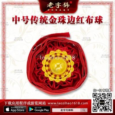 中号 传统金珠边红布球