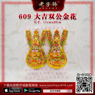 609 大吉双公金花