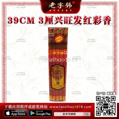 39CM 3厘 兴旺发红彩香(五束装)