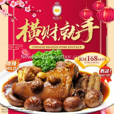 Chinese Braised Pork Knuckle