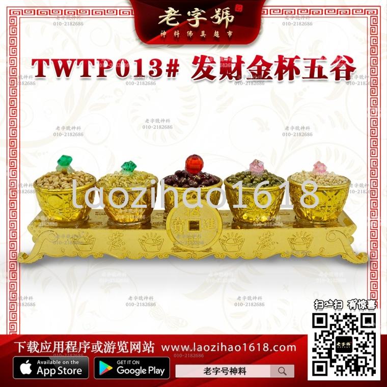 TWTP013# 发财金杯五谷 新年吉祥品 福品 /工艺品