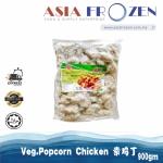 EB Vegetarian Popcorn chicken 素鸡丁