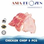 Chicken Chop 8 Pcs 【2kg+-】