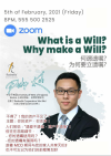 What is a Will? Why make a Will?