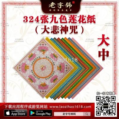 324张九色莲花纸(大悲神咒)大
