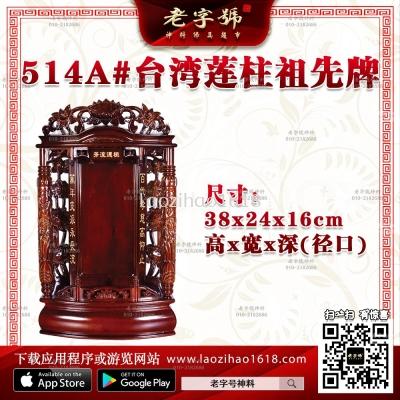 514A#台湾莲柱祖先牌