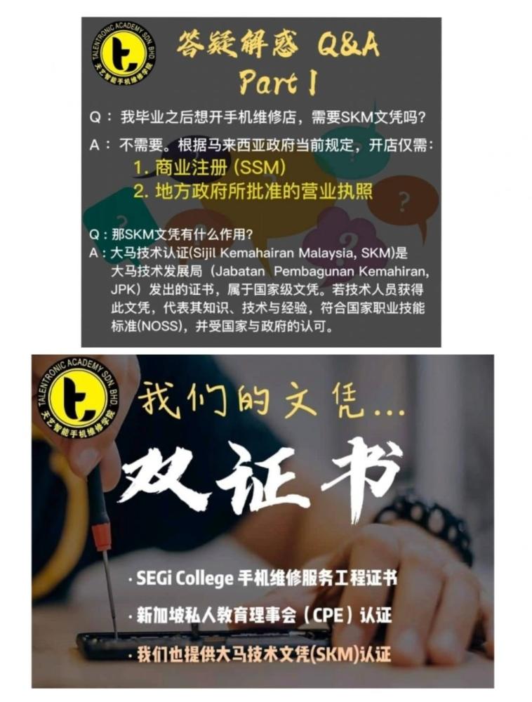 答疑解惑 Q&A Part Ⅰ#开店不需SKM文凭!