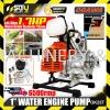 OGAWA OK25T 1'' ENGINE WATER PUMP 1.7HP 2-Stroke PETROL ENGINE 43cc Max Head 30 meter Max Water Flow 133Lit OGAWA Submersible Pump Water Pump
