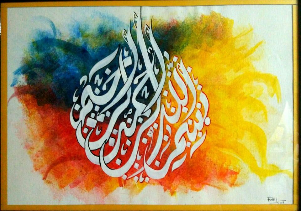 Multi Arabic Calligraphy Premium Hand painted Wall Art and Calligraphy From Malaysia