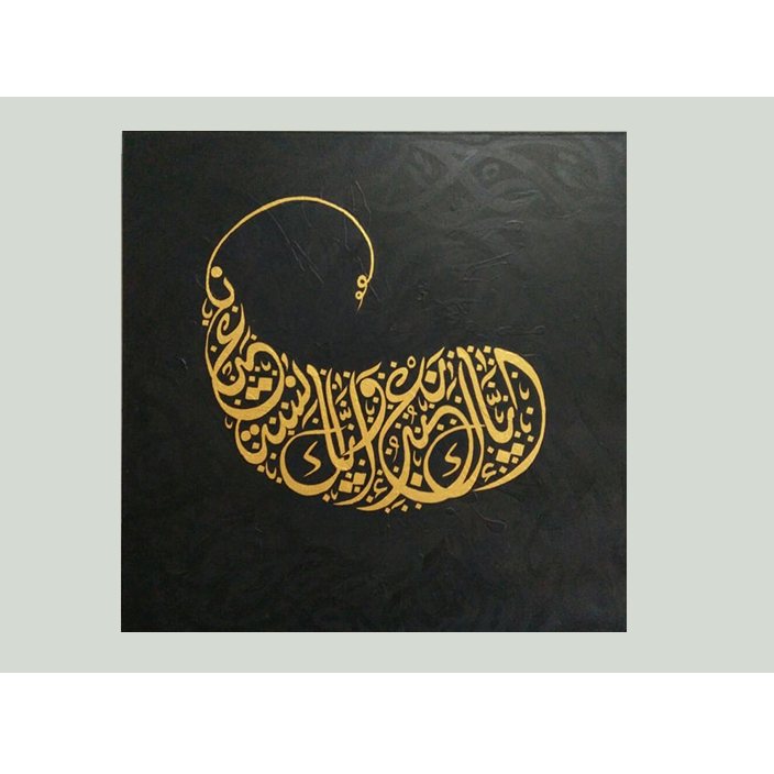 Foreign Customs and Culture Exclusive look Wall Art and Calligraphy From Malaysia