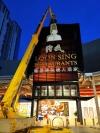 Restaurants Loon Sing @ Sunway Big Box Retail Park 3D LED Signboard