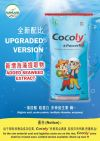 Upgrade version of Cocoly 2021 Cocoly  News Cocoly Plant Nutrition