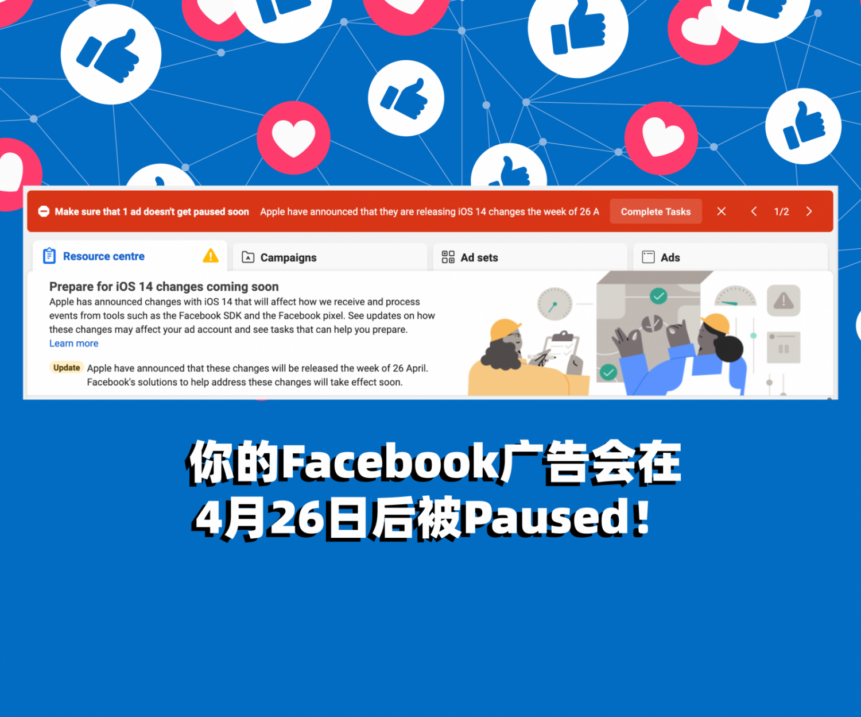 用着Facebook Pixel?你的广告会在4月26日被Paused!你必须马上这样做避免被影响!