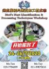 第53届燕窝鉴别与加工技术创业班 Professional Courses 专业课程