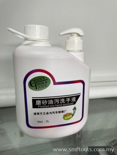 Industrial Frosted Oily Hand Sanitizer HWL-2L
