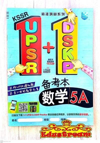 KSSR PRAKTIS 1+1 UPSR+DSKP MATEMATIK 5A