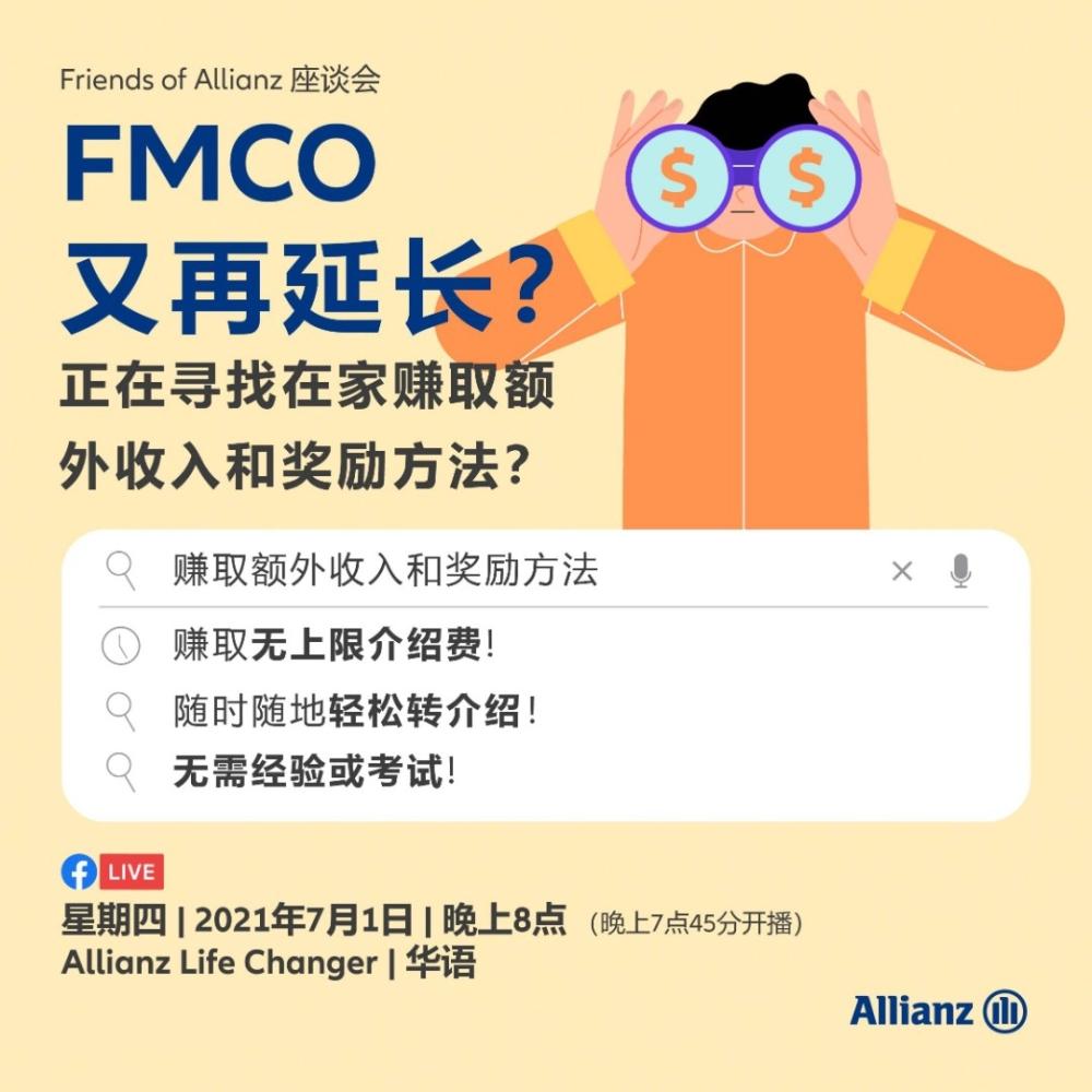 如何在 FMCO 取外收入