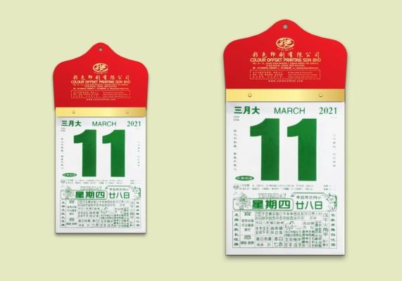 8K & 16K Traditional Tong Seng Caalendar