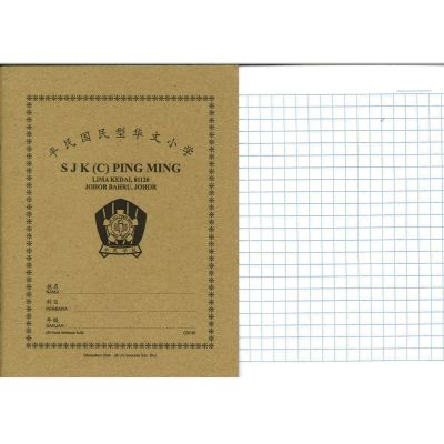 Medium Small Square Exercise Book 60 Pages ������ (SJKC Ping Ming)