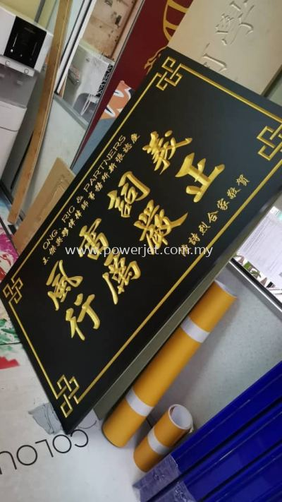 Wood Engraving - Office Grand Opening Signage