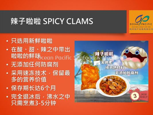 Spicy Clams (340g+-/pkt)