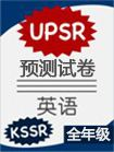 KSSR English UPSR Forecast Paper