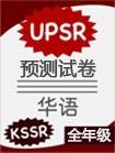KSSR Chinese UPSR Forecast Paper