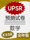 KSSR Mathematics UPSR Forecast Paper