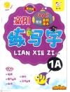 GP1-FUN LEARNING LIAN XI ZI 1A Gemilang 嘉阳 SJKC Books