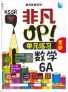 BUKU AKTIVITI TOPIK UNIT MAJU MATEMATIK 6A The Malaya Press 马文化 SJKC Books