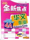 NEW FOCUS LATIHAN PENGUKUHAN CEMERLANG BC 4A  Cemerlang 佳辉 SJKC Books