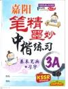 FUN LEARNING ZHONG KAI 3A  Gemilang 嘉阳 SJKC Books