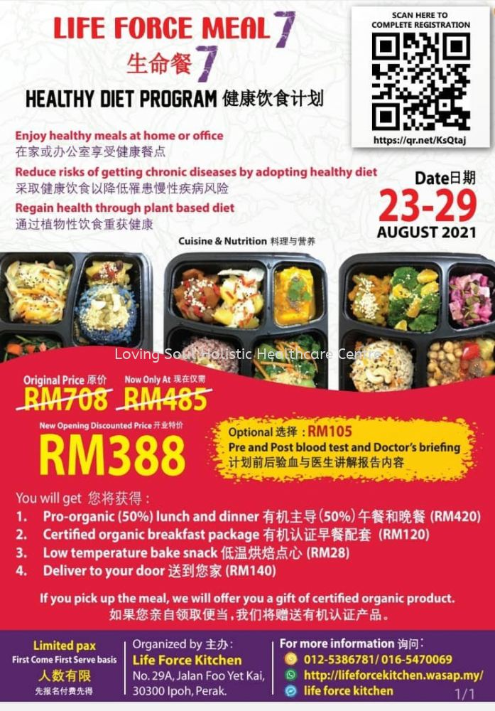 <LIFE FORCE MEAL 7> launching on 23-29 AUGUST