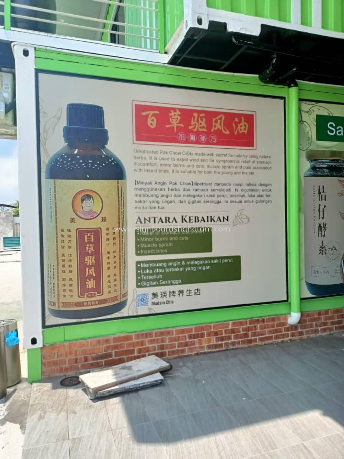 Hao Xiang Chi Seafood Sekinchan - Glass Sticker