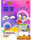 Pelangi Buku Latihan KSSR Matematik SJKC Tahun 5B  Pelangi 彩虹 SJKC Books